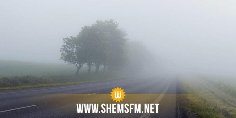 اليوم: ضباب كثيف في بعض المناطق والحرارة تصل إلى 41 درجة