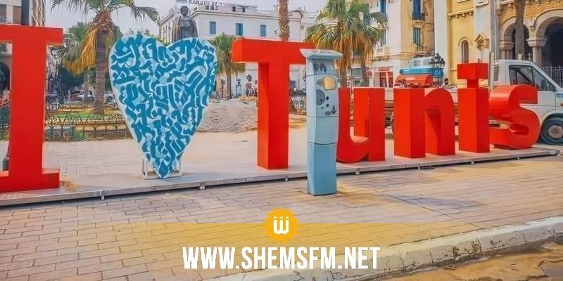 Municipalité de Tunis : l'horodateur installé devant 'I Love Tunis' va être enlevé