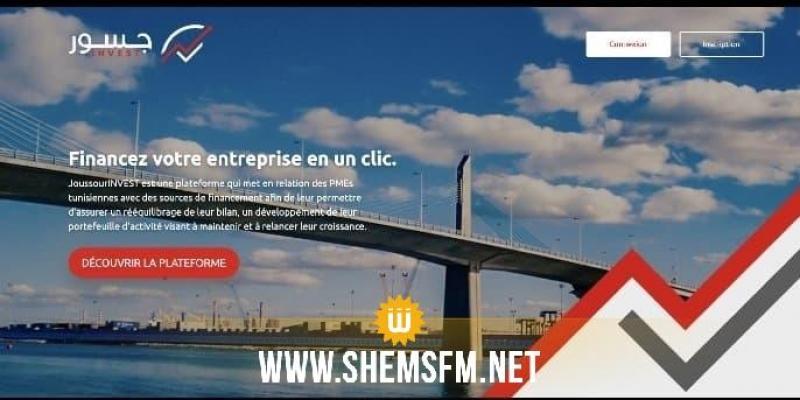 JoussourInvest: la première plateforme de financement en capital tunisienne