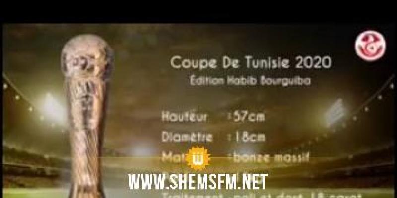 جامعة كرة القدم  تكشف عن رمز كأس تونس الحبيب بورڨيبة