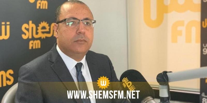المشيشي: 'كل التعيينات تُنشر في بلاغات رسميّة والدولة لا تتعامل بما يُروّج وما يُقال'