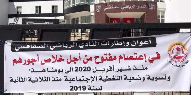 مركب النادي الصفاقسي: تواصل إضراب الأعوان والعملة