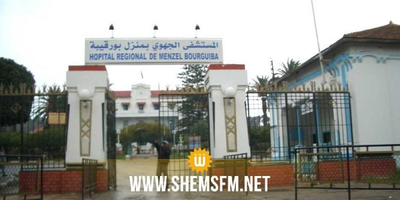 منزل بورقيبة: المستشفى الجهوي في إضراب يوم 08 أكتوبر