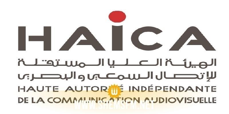 La HAICA décide de suspendre la régularisation de la situation de Hannibal TV