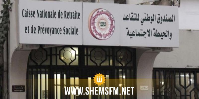 صندوق التقاعد والحيطة الاجتماعية: التمديد في آجال دفع مساهمات فترات التعاون الفني