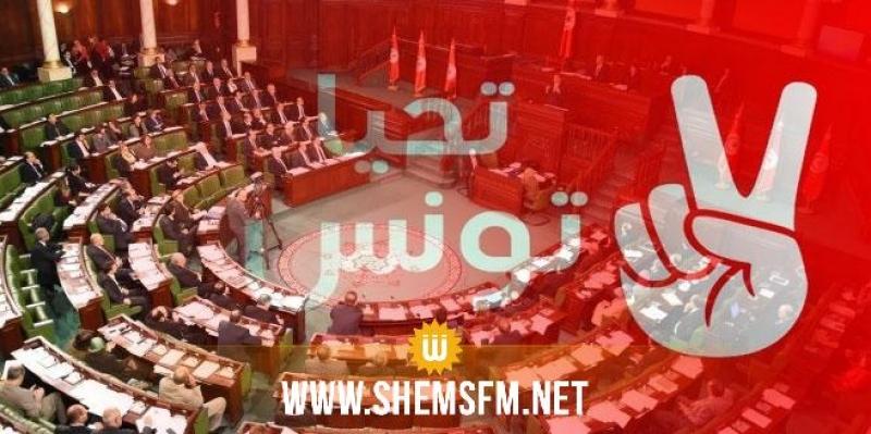 انضمام 3 نواب إلى كتلة تحيا تونس بالبرلمان
