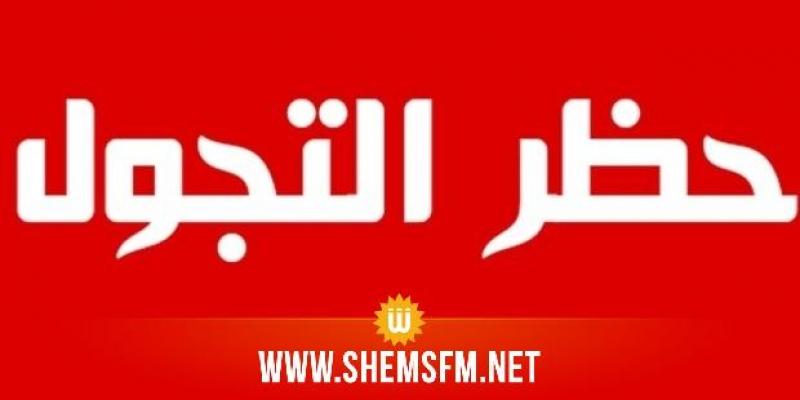 عاجل: فرض حظر التجول في سوسة بداية من الليلة