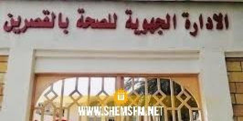 بسبب تزايد عدد المصابين بكورونا: الإدارة الجهوية للصحة بالقصرين تطالب بإحداث مستشفى ميداني
