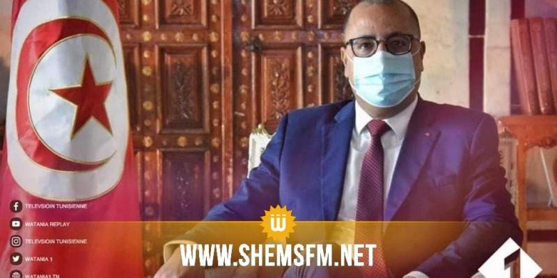 غدا: حوار خاص لرئيس الحكومة هشام المشيشي على القناة الوطنية