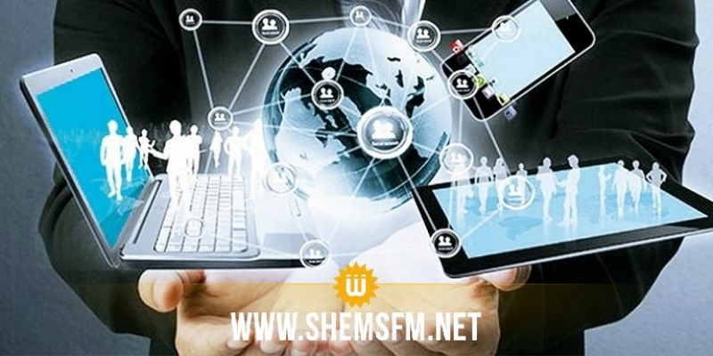 تونس تحتل المرتبة 23 ضمن ثلاثين دولة متقدمة في مجال التكنولوجيا الرقمية