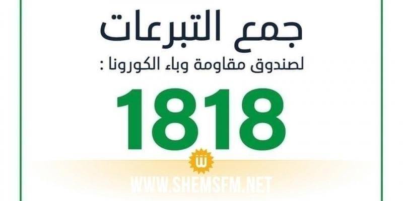 صندوق 1818: وزير الصحة يكشف بالأرقام عن قيمة الأموال التي تم صرفها