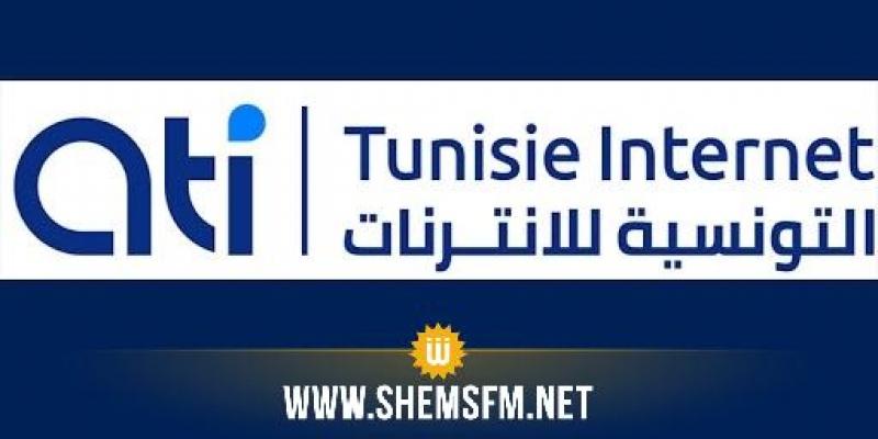 التونسية للانترنات تفتح أوّل وكالة تجاريّة لها بمقرّها في العاصمة