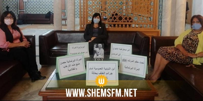 إحتجاجا على إلقاء سيف الدين مخلوف 'قارورة' على نائبة: نساء كتلة الدستوري الحرّ يعتصمون داخل البرلمان