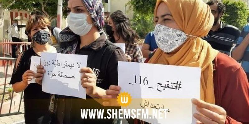 صفاقس: وقفة احتجاجية لعدد من الصحفيين ونشطاء المجتمع المدني رفضا اتنقيح المرسوم 116