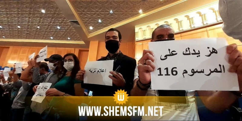 البرلمان: رفع الجلسة العامة دون النظر في مشروع تنقيح المرسوم 116