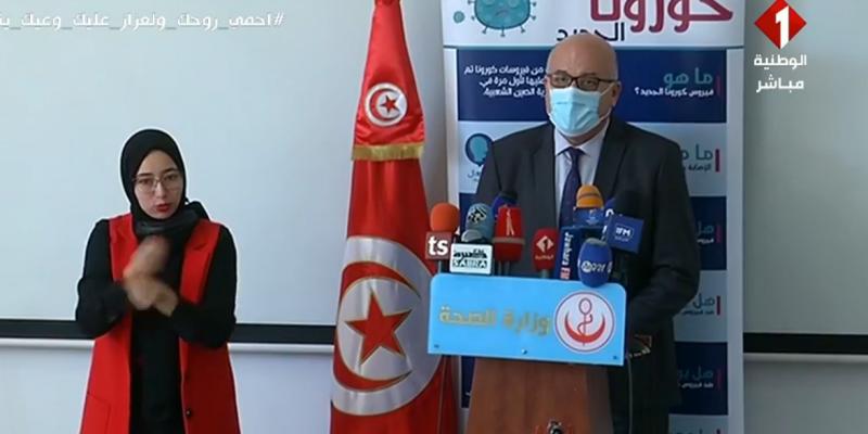 وزير الصحة: الوضع الوبائي الحالي حرج والمرض ينتشر بصفة كبيرة