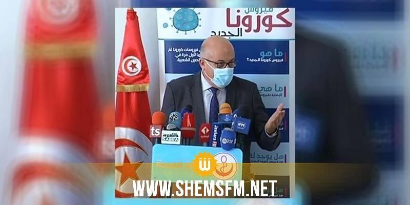 وزير الصحة: الوباء انتشر بصفة كبيرة و تم تصنيف 40 معتمدية منطقة حمراء