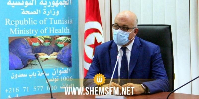 وزير الصحة: تونس ستكون من بين البلدان الأولى التي ستحصل على تلقيح كوفيد