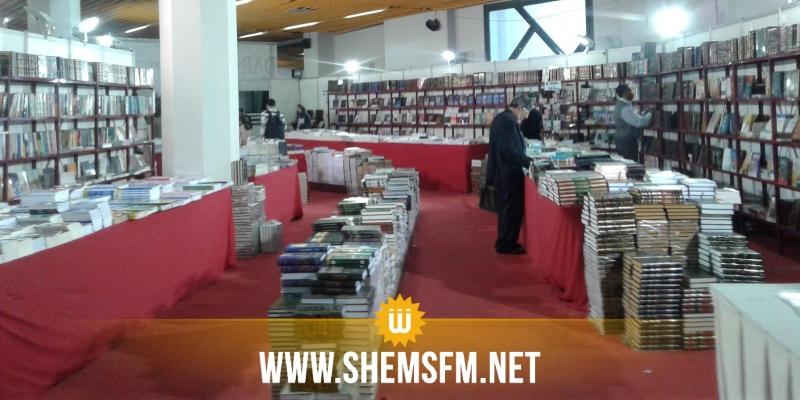 تأجيل موعد معرض تونس الدولي للكتاب إلى مارس 2021