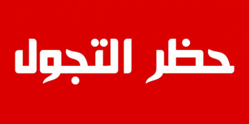 القصرين: فرض حظر الجولان بداية من يوم الغد