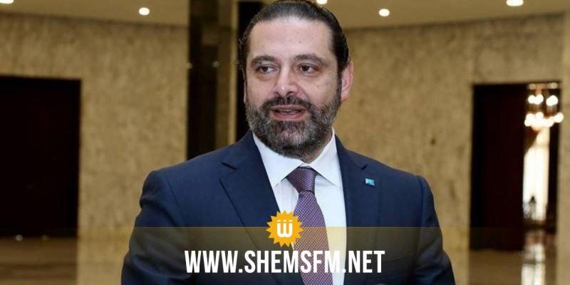 لبنان:  الحريري يحصل على تأييد كاف لتكليفه بتشكيل الحكومة