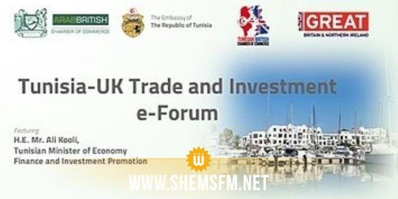 لقاء افتراضي تونسي بريطاني حول التجارة والاستثمار