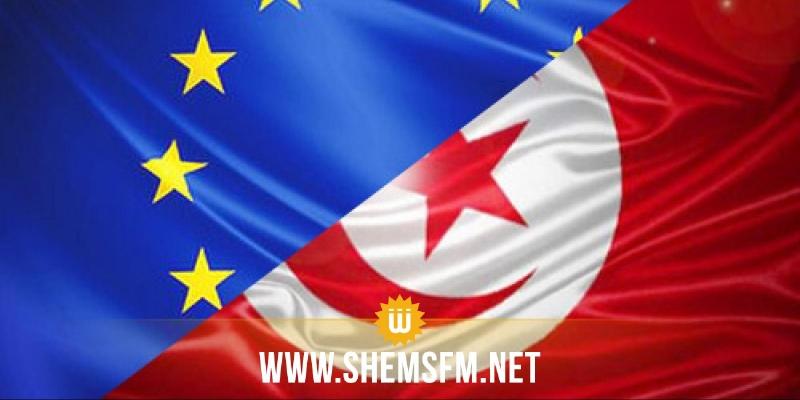 حصري: الاتحاد الأوروبي يؤكد أن سحب تونس من قائمة الدول الخضراء هو توصية وليس قرارا ولدول الاتحاد حرية التطبيق
