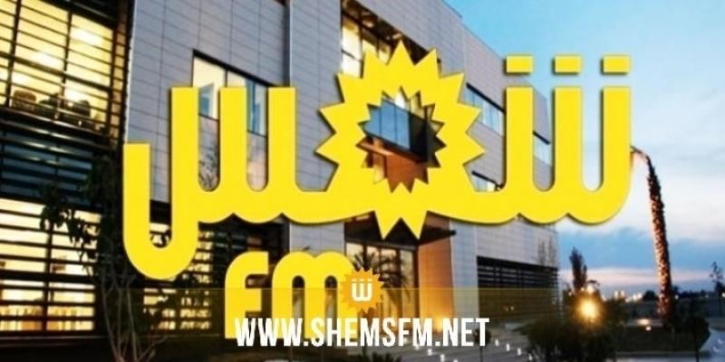 Les syndicats de Shems Fm appellent le gouvernement à assumer ses responsabilités et à trancher dans le dossier de la cession