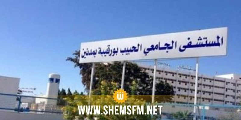 مدنين: إنطلاق نشاط وحدتي التصوير بالرنين المغناطيسي والقسطرة القلبية بمستشفى الحبيب بورقيبة