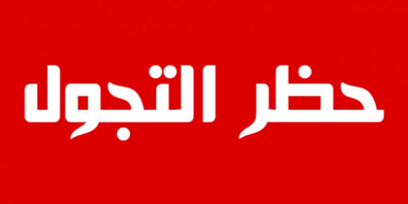 جربة: التمديد في حظر الجولان مع تعديل التوقيت