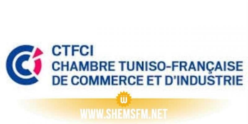 الغرفة التونسية الفرنسية للتجارة: 'الترفيع في الضريبة على الشركات إلى 18% إشارة سيئة للمستثمرين الأجانب'