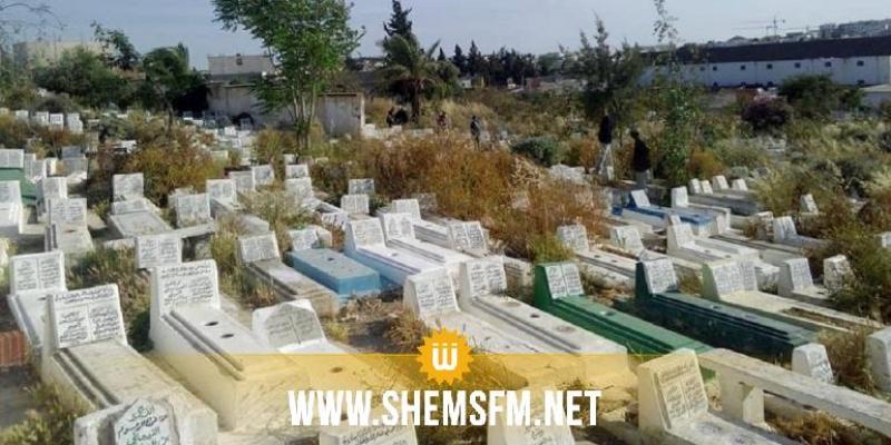 تونس الكبرى: 30 مقبرة بلغت طاقة استيعابها و26 أخرى شارفت على غلق أبوابها