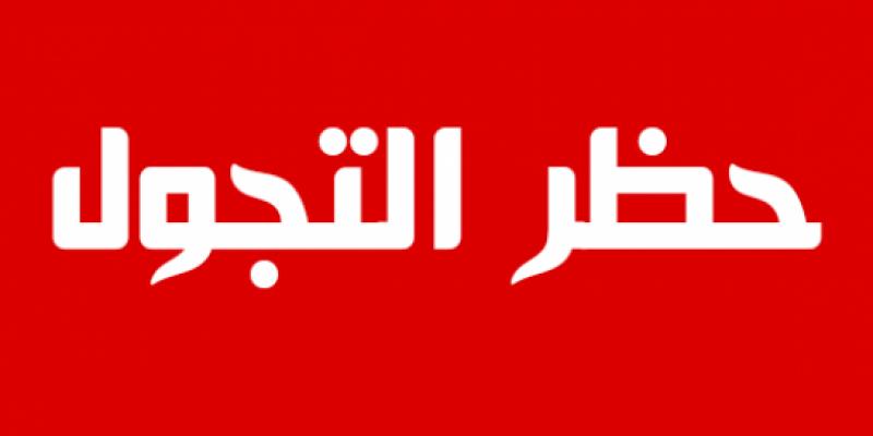 بنزرت: التمديد في حظر الجولان