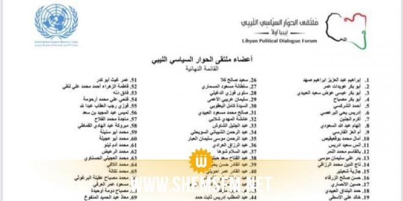 ويليامز تعلن انطلاق عملية ملتقى الحوار السياسي الليبي غدا الاثنين
