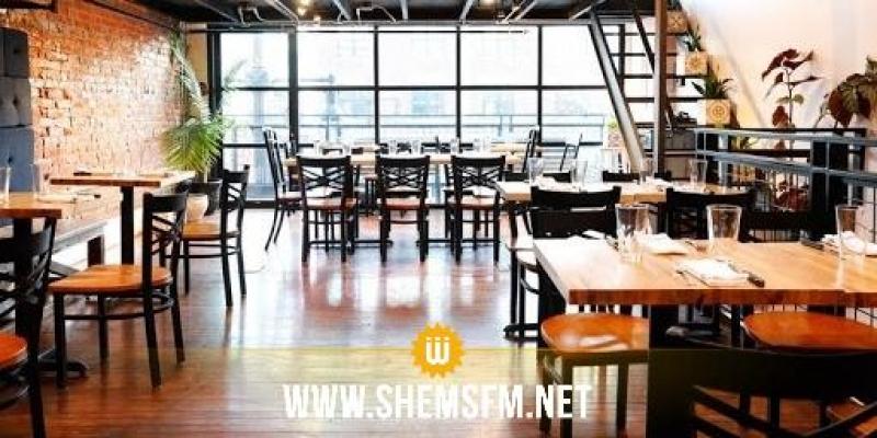 سليانة: السماح للمقاهي والمطاعم باستغلال 30% من طاقة الاستيعاب بالفضاءات المغلقة و50% بالفضاءات المفتوحة