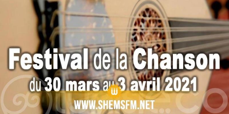 Festival de la chanson tunisienne : le 19 décembre, dernier délai de dépôt des candidatures