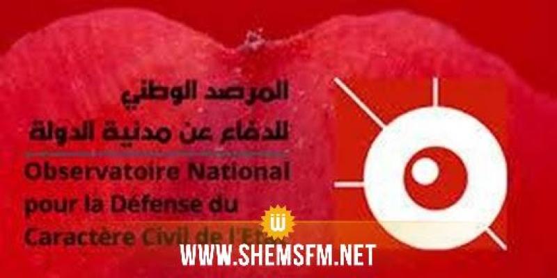 مرصد الدفاع عن مدنية الدولة يدعو رئاسة الحكومة إلى غلق مكتب تونس لفرع الاتحاد العالمي لعلماء المسلمين