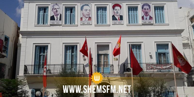 اتحاد الشغل يغادر مقره ''التاريخي والرمزي''