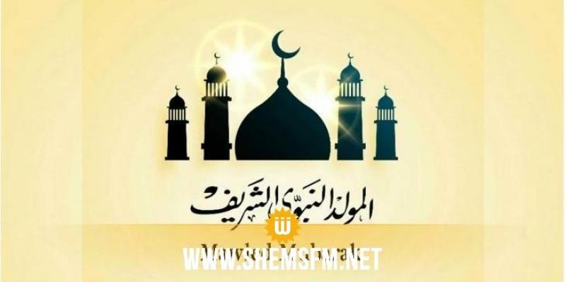 عطلة يوم الخميس بمناسبة المولد النبوي الشريف