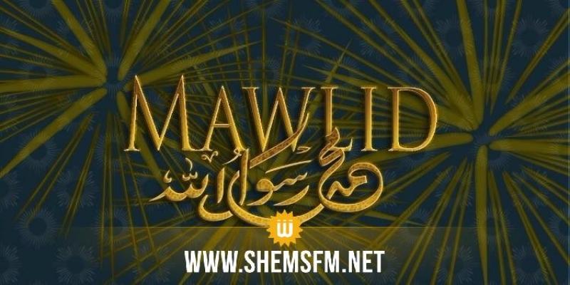 Jeudi 29 octobre, jour férié à l'occasion de la fête du Mouled