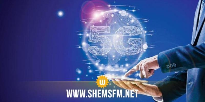2022: انطلاق خدمات تكنولوجيا الجيل الخامس في تونس