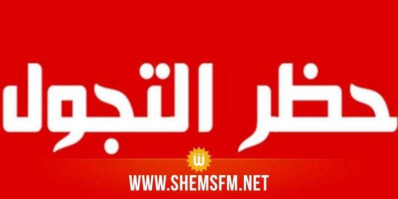 قبلي: إقرار حظر الجولان بداية ن الغد لمدة 15 يوما