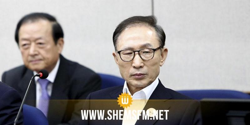 الحكم بالسجن 17 عاما على الرئيس الكوري الجنوبي السابق بتهمتي الرشوة والاختلاس