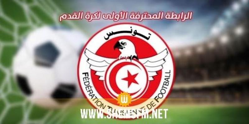 رسمي: تأجيل إنطلاق بطولة الرابطة المحترفة الأولى لكرة القدم