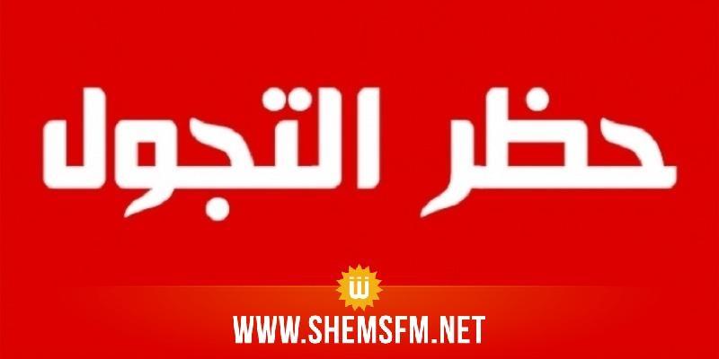 القصرين: إعلان حظر الجولان الليلي لمدة أسبوع