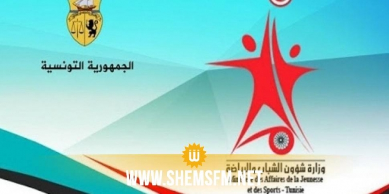 وزارة الرياضة تتخذ جملة من الإجراءات بعد إيقاف النشاط