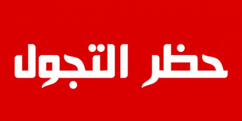 المنستير: التمديد للمرة الثانية على التوالي في  حظر الجولان