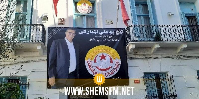 جنازة بوعلي المباركي: سامي الطاهري :'مرحبا بكل من سيحضر ويقف الى جانب نقابيي الاتحاد في مصابه الجلل'