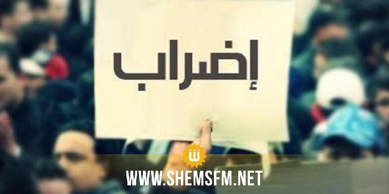القيروان: اضراب عام يوم الخميس القادم 3 ديسمبر 2020
