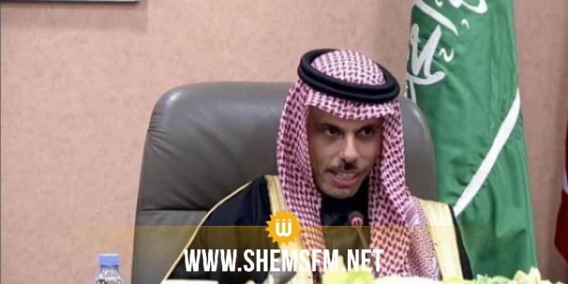 وزير الخارجية السعودي: 'نؤيد التطبيع الكامل مع إسرائيل بشروط'
